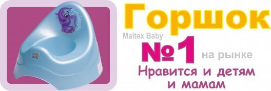 POTTY_ros